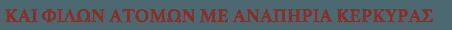 Λογότυπο Μέλισσα Αμεα
