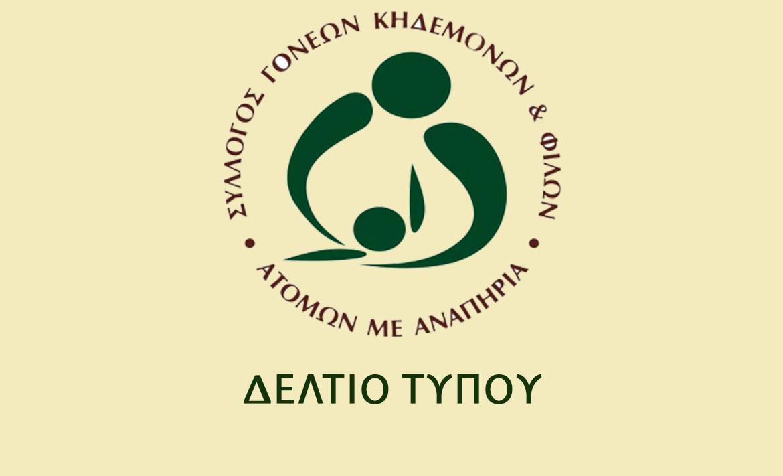 """logo ΚΔΗΦ """"Μέλισσα"""""""